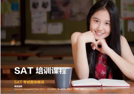 天津SAT培训学校