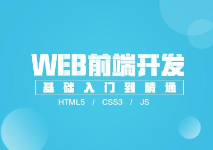杭州浙思教育培训web前端培训课程