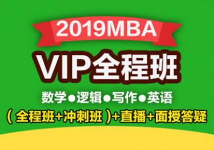 MBA/MPA/MPACC/MEM VIP全程班网