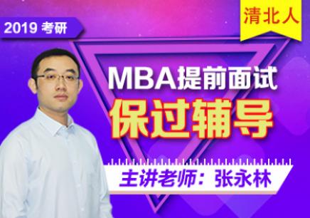 2019清北人MBA提前面试指导网络课程-张永