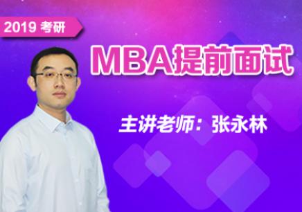 2019MBA提前面试指导网络课程