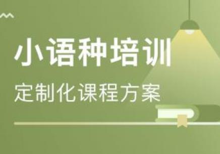 鄭州小語種培訓學校