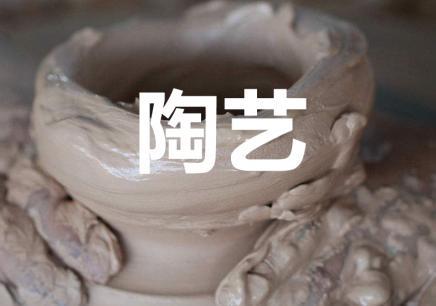 苏州陶艺课程介绍