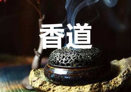苏州香道课程介绍