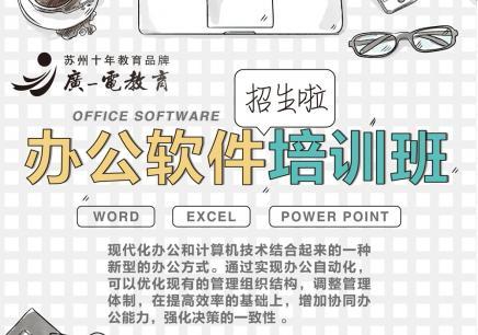 木渎广电教育-办公自动化课程