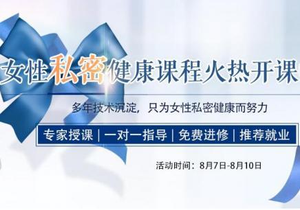 上海私密培训课程