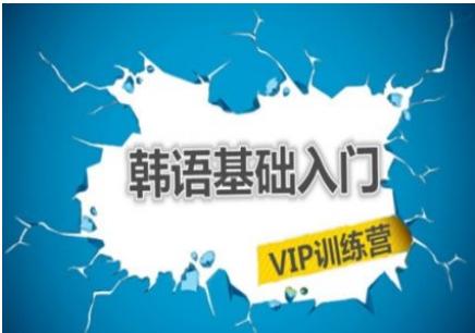 厦门思明区三大寒假韩语培训机构排行榜