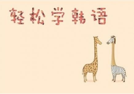 厦门专业的韩语班