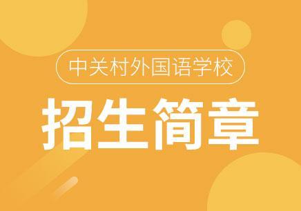 北京国际学校费用