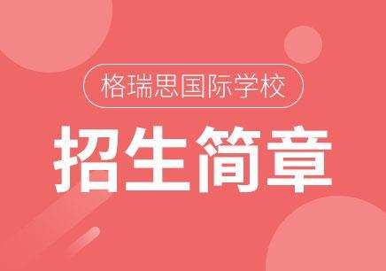 北京国际学校招生简章