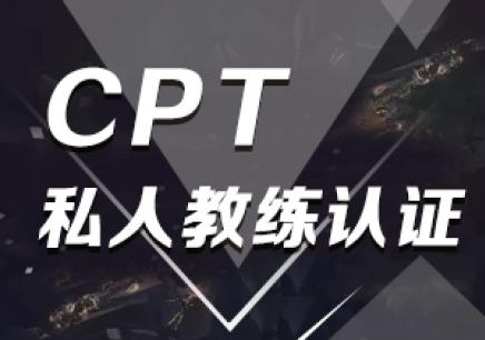 上海CPT私人教练培训课程体系小班