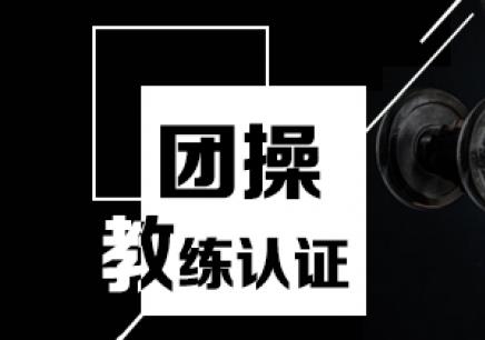上海全能精英团操教练培训课程体系