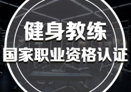 上海健身教练国家职业资格认证