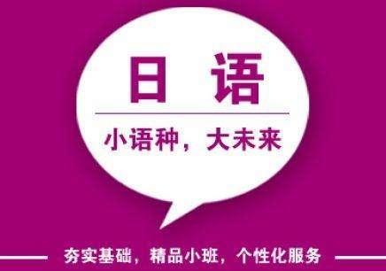 貴陽日語入門培訓零基礎學