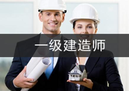 一級建造師招生簡章