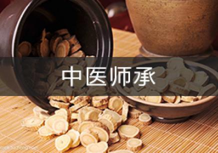 2019年传统医学师承招生简章