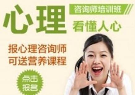 郑州心理咨询师培训机构