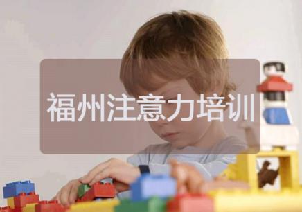 福州零基礎注意力培訓