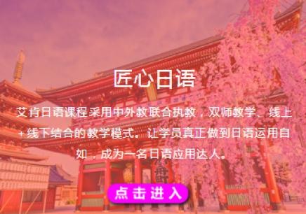 东莞匠心日语培训机构哪家好-哪里有