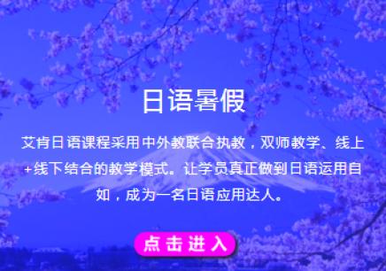 东莞日语培训暑假班哪家好-哪里有