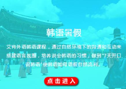 东莞韩语零基础365国际登入暑假班