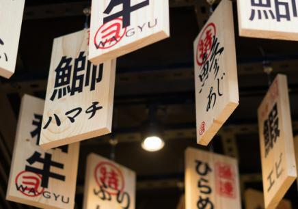 温州日语入门至高级