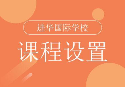 上海进华国际学??纬躺柚? width=