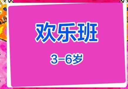 上海欢乐班3-6岁