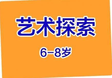 上海艺术探索 6-8岁班