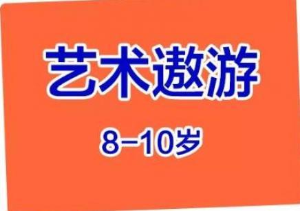 上海艺术遨游培训班 8-10岁