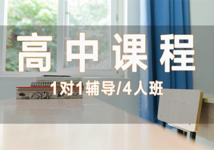 重庆高二课外辅导班