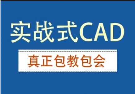 海口CAD个性化学习