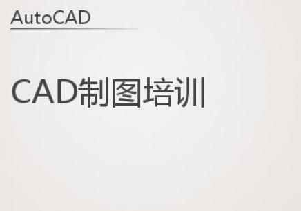 海口CAD初级辅导