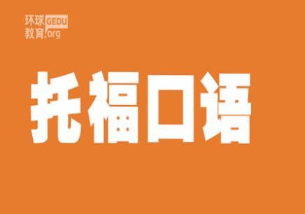 重庆解放碑托福培训