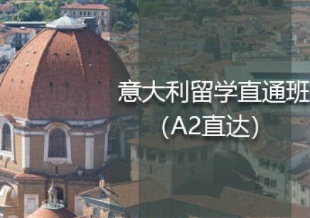 重庆出国留学意大利语培训