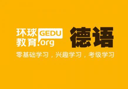 重庆环球教育小语种培训中心