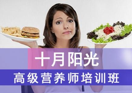 北京营养师高级培训机构