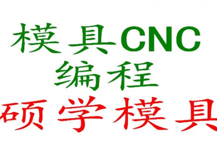 苏州UG数控CNC编程培训