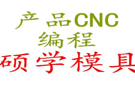 苏州UG产品数控CNC编程培训