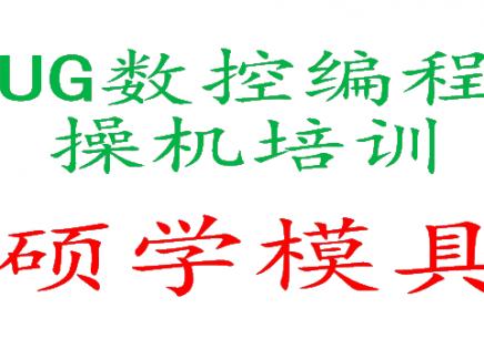 苏州UG数控CNC编程操机培训