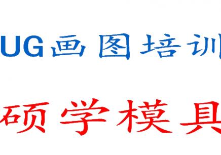 苏州UG产品自动化设计培训