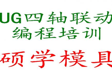 苏州四轴联动编程培训