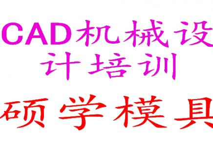 AutoCAD机械设计培训