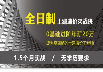 广州全日制土建造价培训班