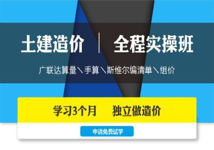 广州全日制土建造价培训班(业余班)