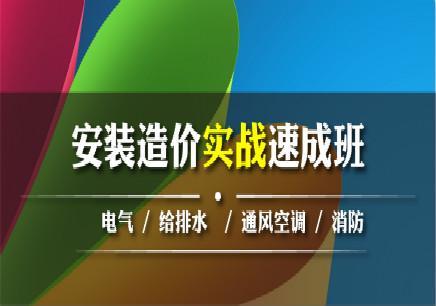 广州安装造价实训班