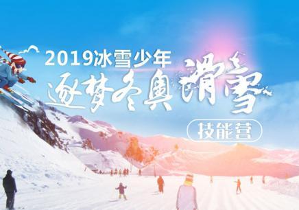 逐梦冬奥‖冰雪少年滑雪技能营星级版