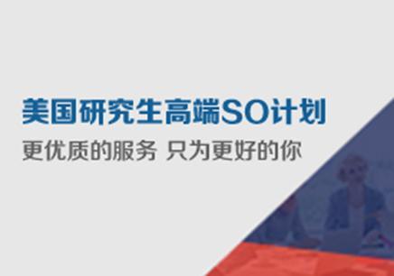 天津美国留学机构