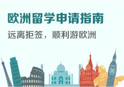 天津歐洲留學機構