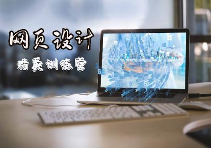 西安网页设计精英培训班哪家专业